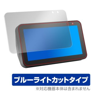 EchoShow 5 用 保護フィルム OverLay Eye Protector for Amaz...