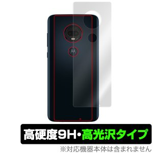 moto g7 plus 用 背面 保護 フィルム OverLay 9H Brilliant for...