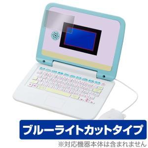 セガトイズ「マウスできせかえ! すみっコぐらしパソコン」に対応した目にやさしい液晶保護シート! ブル...