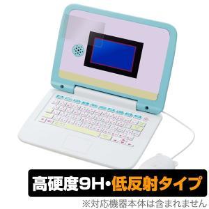 セガトイズ「マウスできせかえ! すみっコぐらしパソコン」に対応した9H高硬度の液晶保護シート! 映り...
