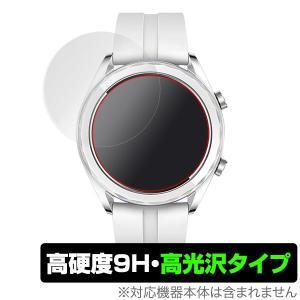 HUAWEI WATCH GT 42mm 用 保護 フィルム OverLay 9H Brilliant for HUAWEI WATCH GT 42mm (2枚組)  9H 高硬度で透明感が美しい高光沢タイプ ファーウェイ|visavis