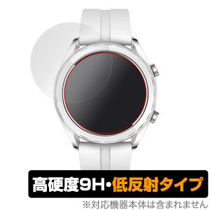 HUAWEI WATCH GT 42mm 用 保護 フィルム OverLay 9H Plus for HUAWEI WATCH GT 42mm (2枚組)  低反射 9H 高硬度 映りこみを低減する低反射タイプ ファーウェイ|visavis