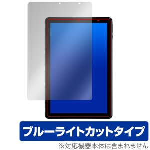 CHUWI Hi9 Plus 用 保護 フィルム OverLay Eye Protector for...