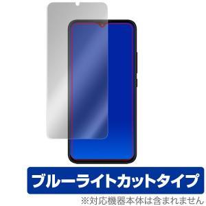 「UMIDIGI Power」に対応した目にやさしい液晶保護シート! ブルーライトカットタイプの O...