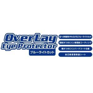 arrowsU 用 保護 フィルム OverLay Eye Protector for arrows U  液晶 保護 目にやさしい ブルーライト カット 富士通 ソフトバンク アローズ ユー|visavis|02