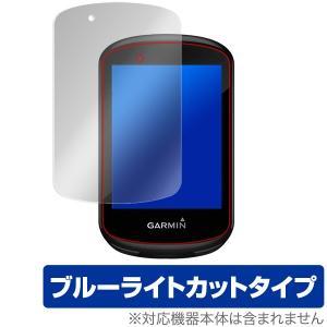 GARMIN「Edge 830 / 530」に対応した目にやさしい液晶保護シート! ブルーライトカッ...