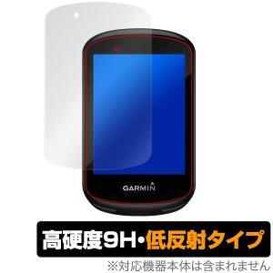 GARMIN「Edge 830 / 530」に対応した9H高硬度の液晶保護シート! 映り込みを抑える...