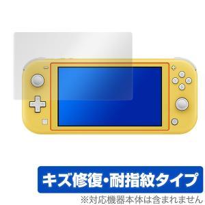 NintendoSwitch Lite 保護 フィルム OverLay Magic for Nintendo Switch Lite キズ修復 耐指紋 防指紋 コーティング 任天堂 ニンテンドースイッチ ライト visavis