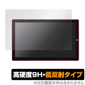CHUWI Ubook 用 保護 フィルム OverLay 9H Plus for CHUWI Ub...
