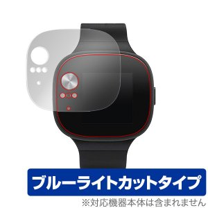 VivoWatch BP HCA04 保護 フィルム OverLay Eye Protector for ASUS VivoWatch BP HC-A04 液晶保護 目にやさしい ブルーライトカット エイスース ヴィボウォッチ|visavis