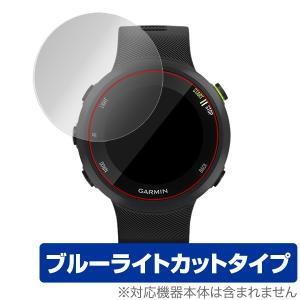 GARMIN「ForeAthlete 45 / 45S」に対応した目にやさしい液晶保護シート! ブル...