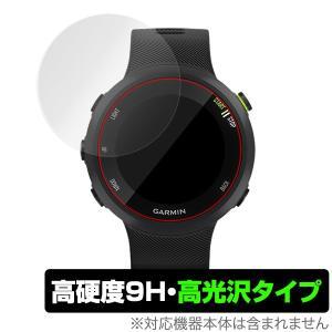 GARMIN「ForeAthlete 45 / 45S」に対応した9H高硬度の液晶保護シート! 色鮮...