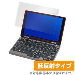 CHUWI MiniBook 保護 フィルム OverLay Plus for CHUWI MiniBook 液晶 保護 アンチグレア 低反射 非光沢 防指紋 チュウイ ミニブック|visavis