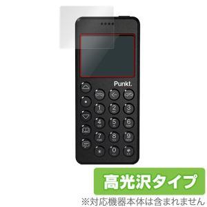 プンクト MP02 保護 フィルム OverLay Brilliant for Punkt. MP02 4G Mobile Phone 液晶 保護 指紋がつきにくい 防指紋 高光沢 4G モバイルフォン|visavis