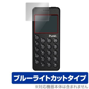 プンクト MP02 保護 フィルム OverLay Eye Protector for Punkt. MP02 4G Mobile Phone 液晶 保護 目にやさしい ブルーライト カット 4G モバイルフォン|visavis