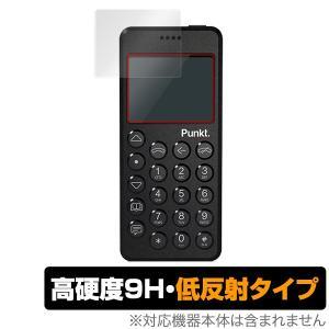プンクト MP02 保護 フィルム OverLay 9H Plus for Punkt. MP02 4G Mobile Phone 低反射 9H 高硬度 映りこみを低減する低反射タイプ 4G モバイルフォン|visavis