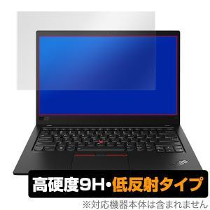 ThinkPad X1 Carbon 2019 Gen 7 保護 フィルム OverLay 9H Plus for ThinkPad X1 Carbon (2019 / Gen 7) 低反射 9H 高硬度 映りこみを低減する低反射タイプ シン visavis
