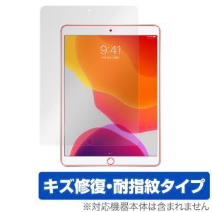 iPad 2019 第7世代 保護 フィルム OverLay Magic for iPad 2019 第7世代 液晶 保護 キズ修復 耐指紋 防指紋 コーティング アイパッド 2019 7の商品画像|ナビ