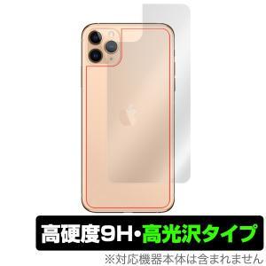 iPhone11 Pro Max 背面 保護 フィルム アイフォーン 11 Pro Max|visavis