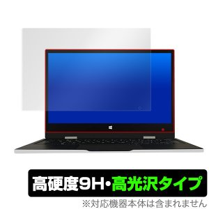 Jumper EZbook X1 保護 フィルム OverLay 9H Brilliant for ...