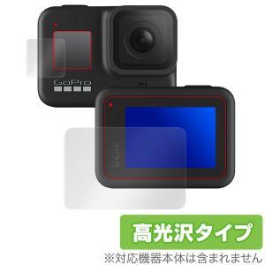 GoPro「HERO8 Black」に対応した透明感が美しい『メイン・サブ用セット』の保護シート! ...