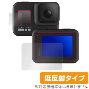 GoPro「HERO8 Black」に対応した映り込みを抑える『メイン・サブ用セット』の保護シート!...