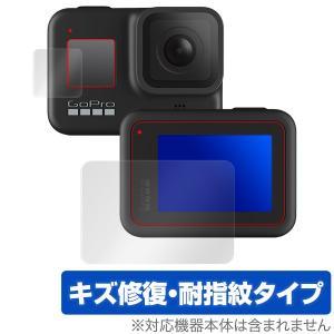 GoPro「HERO8 Black」に対応したシート表面の擦り傷を修復する『メイン・サブ用セット』の...