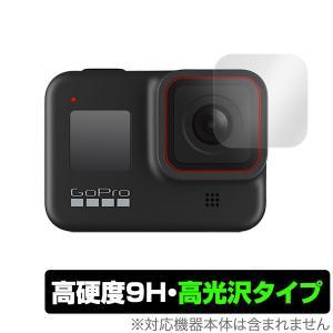 GoPro「HERO8 Black」に対応した9H高硬度を実現したカメラレンズ用保護シート! 高光沢...