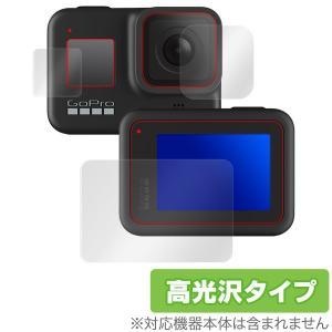 GoPro「HERO8 Black」に対応した透明感が美しい『カメラレンズ メイン・サブ用セット』の...
