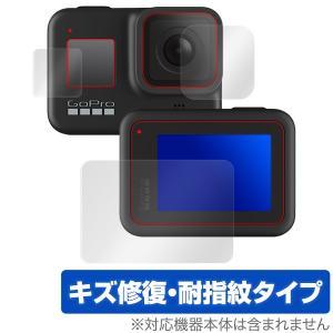 GoPro「HERO8 Black」に対応したシート表面の擦り傷を修復する『カメラレンズ メイン・サ...