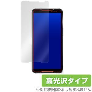 ASUS「ROG Phone 2 ZS660KL」に対応した透明感が美しい液晶保護シート! 高光沢タ...