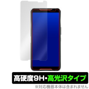 ROG Phone2 保護 フィルム OverLay 9H Brilliant for ASUS R...