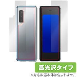 GalaxyFold SCV44 保護フィルム OverLay Brilliant for Gala...