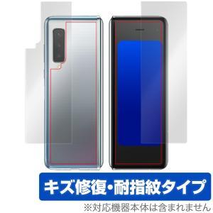 GalaxyFold SCV44 保護フィルム OverLay Magic for Galaxy F...