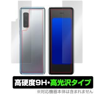 GalaxyFold SCV44 保護フィルム OverLay 9H Brilliant for G...