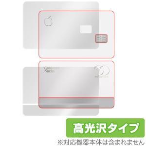 AppleCard 保管用 保護 フィルム OverLay Brilliant for Apple Card 保管用 液晶 保護 指紋がつきにくい 防指紋 高光沢 アップルカードを保管する際におすすめ|visavis