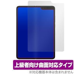 Galaxy Fold 保護 フィルム OverLay FLEX for Galaxy Fold メ...