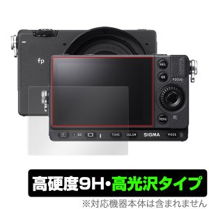 SIGMA fp 保護 フィルム OverLay 9H Brilliant for SIGMA fp...