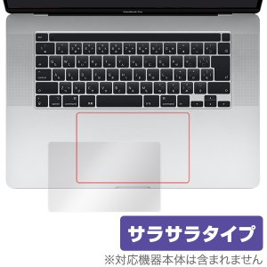 MacBookPro 16 2019 トラックパッド 保護 フィルム OverLay Protector for MacBook Pro 16インチモデル 保護 アンチグレア さらさら手触り|visavis