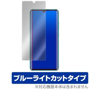XiaomiMi Note10 保護 フィルム OverLay Eye Protector for ...