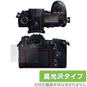 ルミックス G9 プロ DCG9 保護 フィルム OverLay Brilliant for LUM...