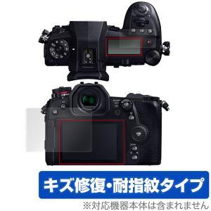 ルミックス G9 プロ DCG9 保護 フィルム OverLay Magic for LUMIX G...