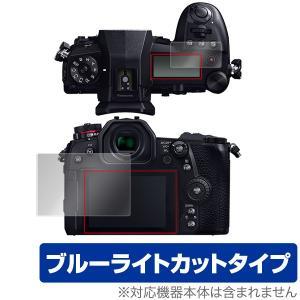 ルミックス G9 プロ DCG9 保護 フィルム OverLay Eye Protector for...