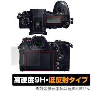 ルミックス G9 プロ DCG9 保護 フィルム OverLay 9H Plus for LUMIX...