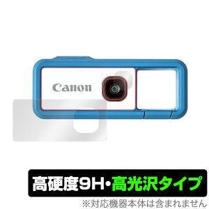 iNSPiC REC FV100 保護 フィルム OverLay 9H Brilliant for キヤノン アソビカメラ iNSPiC REC FV-100 9H 高硬度で透明感が美しい高光沢 インスピック レック|visavis