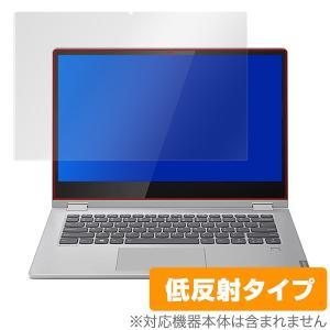 ideapad C340 14 保護フィルム OverLay Plus for Lenovo ide...