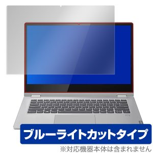 ideapad C340 14 保護フィルム OverLay Eye Protector for L...