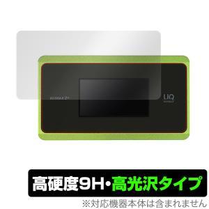 Speed WiFi NEXT WX06 保護フィルム OverLay 9H Brilliant for Speed Wi-Fi NEXT WX06 9H 高硬度で透明感が美しい高光沢 UQ Wimax スピードワイファイネクスト|visavis