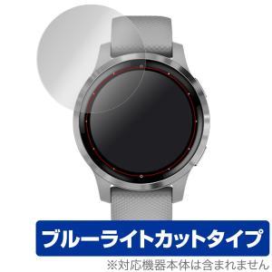 GARMIN vivoactive4S 保護フィルム OverLay Eye Protector for GARMIN vivoactive 4S (2枚組) ブルーライト カット ガーミン ビボアクティブ フォーエス visavis