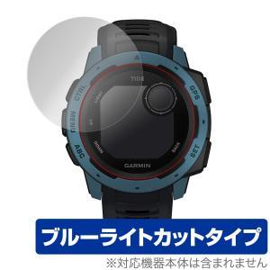 GARMIN Instinct 保護フィルム OverLay Eye Protector for GARMIN Instinct Tide / Tactical (2枚組) 液晶保護 ブルーライトカット ガーミン インスティンクト visavis